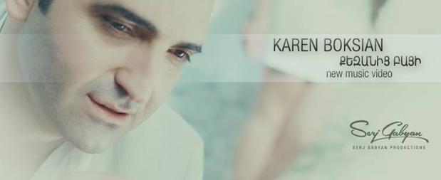 karen_boksian_qezanits_batsi